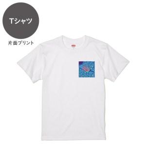 海と自然塾ビティ No.38(Tシャツ)