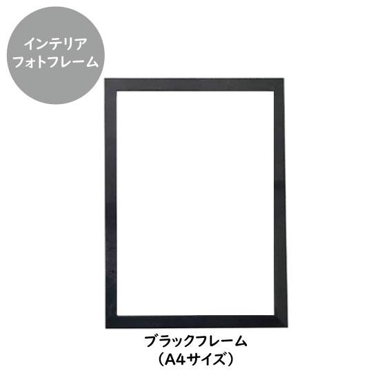 インテリア(フォトフレーム A4)ブラック