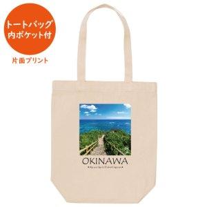 Okinawa life full of smiles No.48(トートバッグ 内ポケット付)