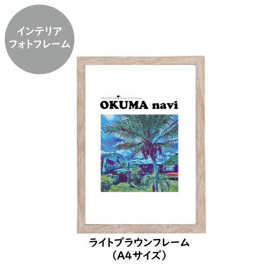 オクマナビ No.60 インテリア(フォトフレーム A4)