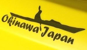 パーマリンク:沖縄カヤック問屋OSG