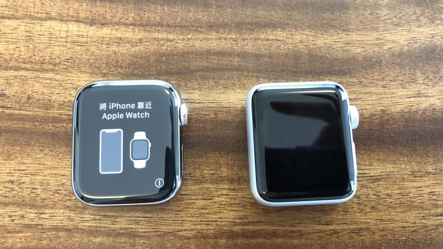 AppleWatchの買い替え!