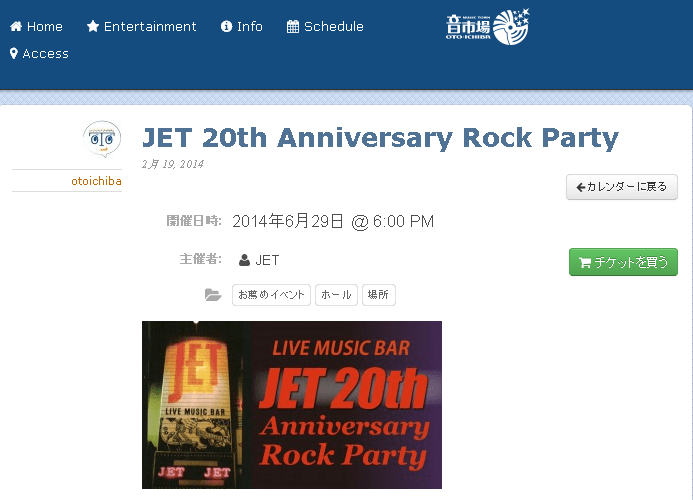 JET 20th Anniversary Rock Party