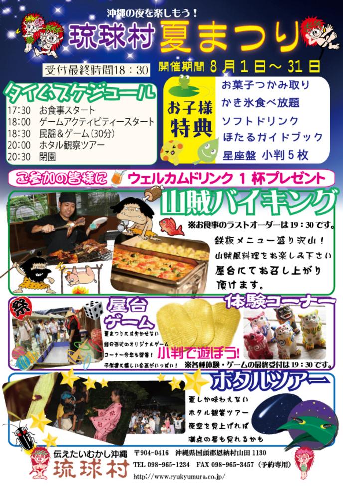琉球村夏祭り 2014