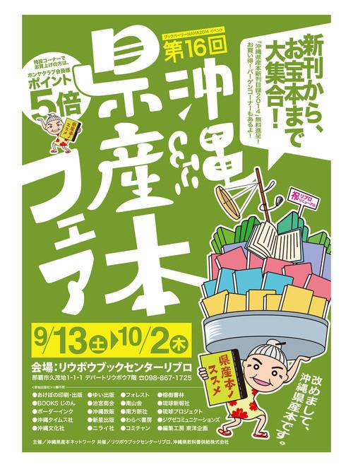 第16回沖縄県産本フェアのポスター