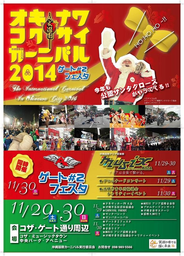 沖縄国際カーニバル2014のポスター