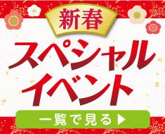 サンエー 2015年新春スペシャルイベント