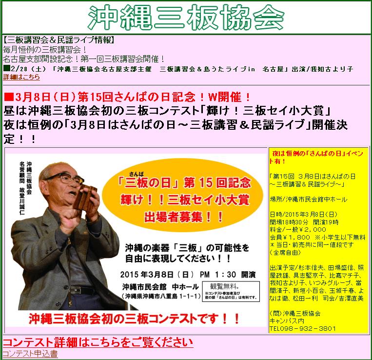 第15回さんばの日記念 三板講習会&民謡ライブ
