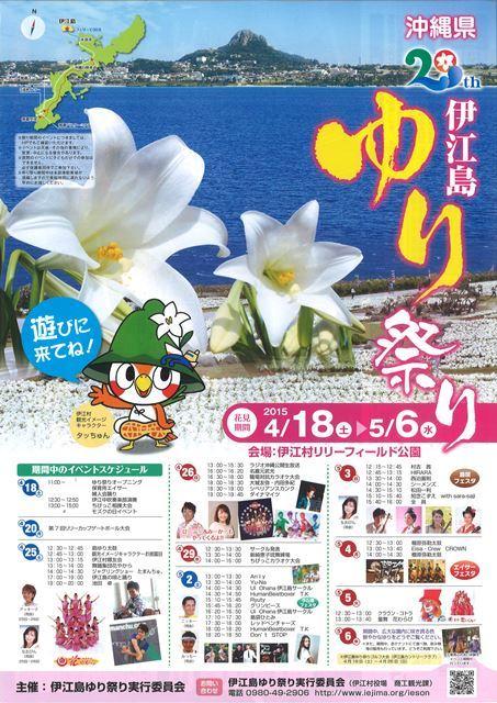 第20回伊江島ゆり祭りのポスター