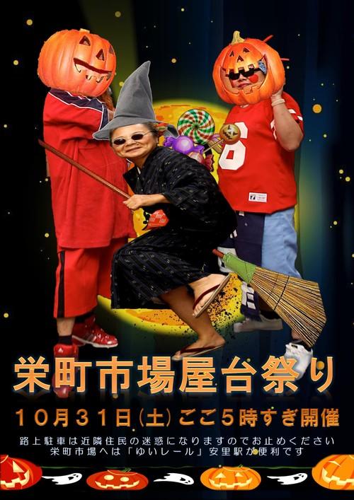 栄町市場屋台祭り【10月】