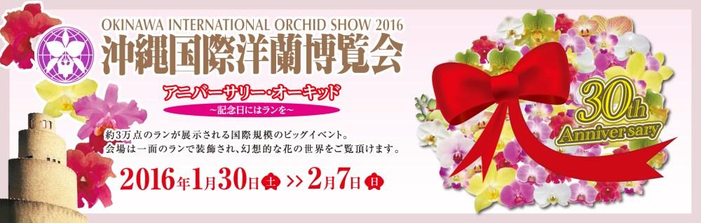 沖縄国際洋蘭博覧会2016 バナー