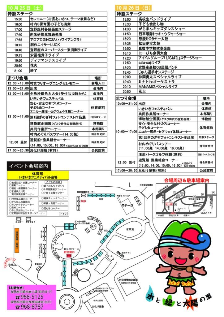 第22回宜野座村まつり フライヤー2