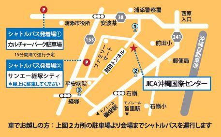 JICA沖縄国際センターのアクセス地図
