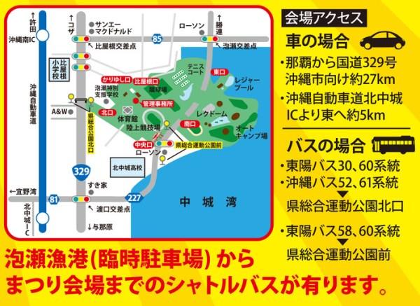 第38回沖縄市産業まつり アクセスマップ