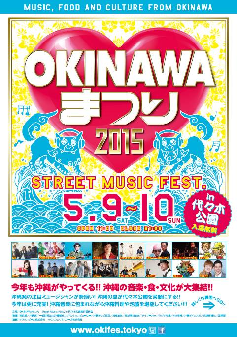 OKINAWAまつりin 代々木公園のポスター