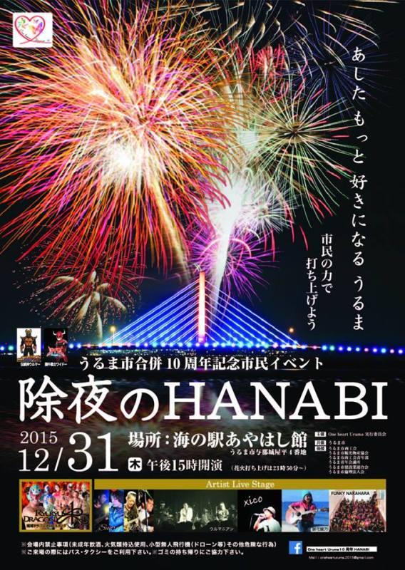 One heart Uruma 除夜のHANABIのポスター