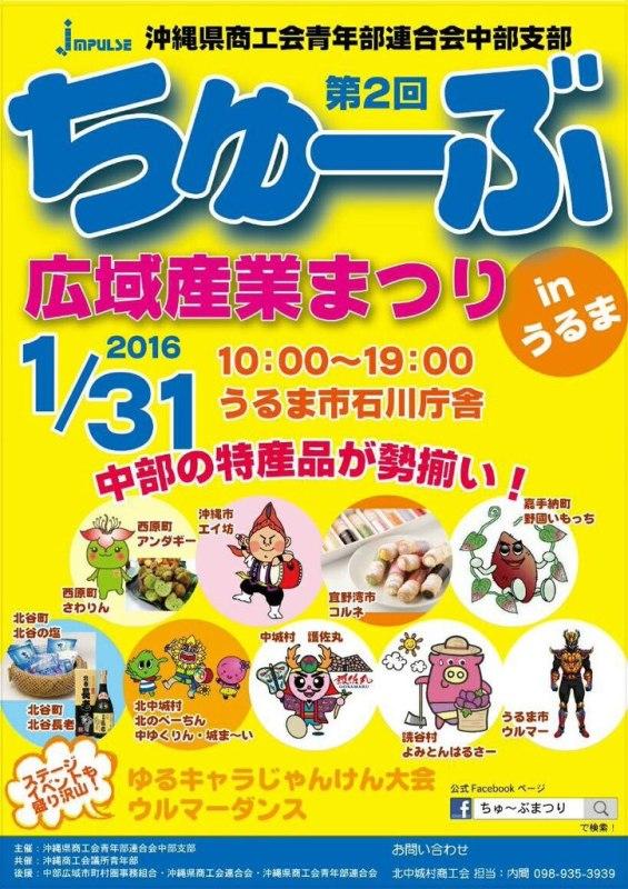 第2回ちゅ~ぶ広域産業まつり2016 in うるま ポスター