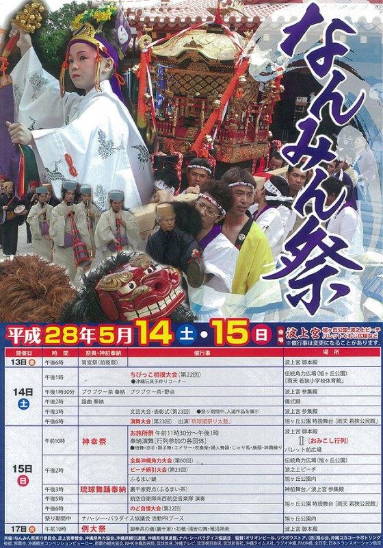 2016年なんみん祭のフライヤー