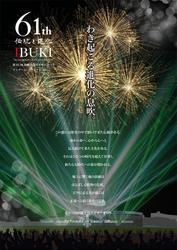 第61回沖縄全島エイサーまつり - フィナーレ イリュージョン「IBUKI」のフライヤー