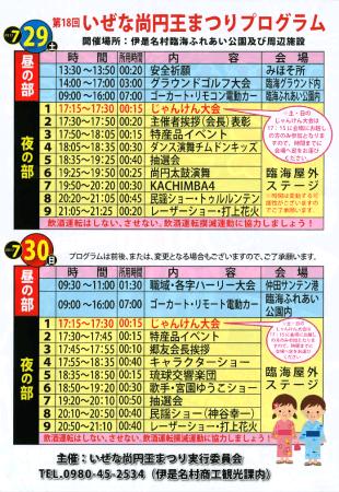 第18回いぜな尚円王まつりのフライヤー2