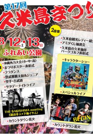 2017久米島まつりのフライヤー1