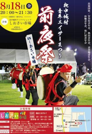 北中城村青年エイサーまつり前夜祭のフライヤー1