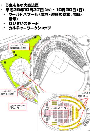 うまんちゅ大交流祭の会場マップ