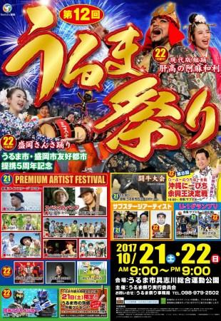 第12回うるま祭りのフライヤー1