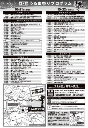 第12回うるま祭りのフライヤー2