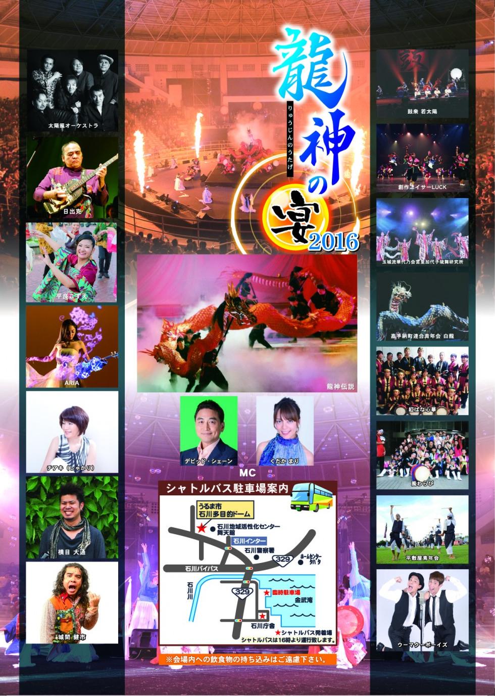 龍神の宴2016のフライヤー2
