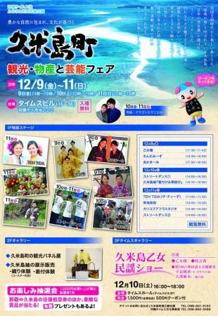 久米島町 観光・物産と芸能フェアのフライヤー1