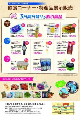 久米島町 観光・物産と芸能フェアのフライヤー2