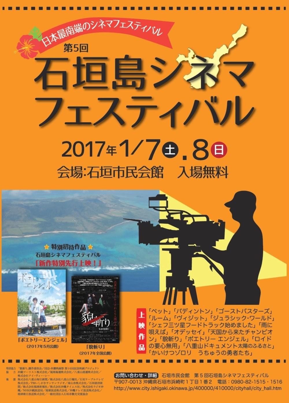 第5回石垣島シネマフェスティバルのフライヤー