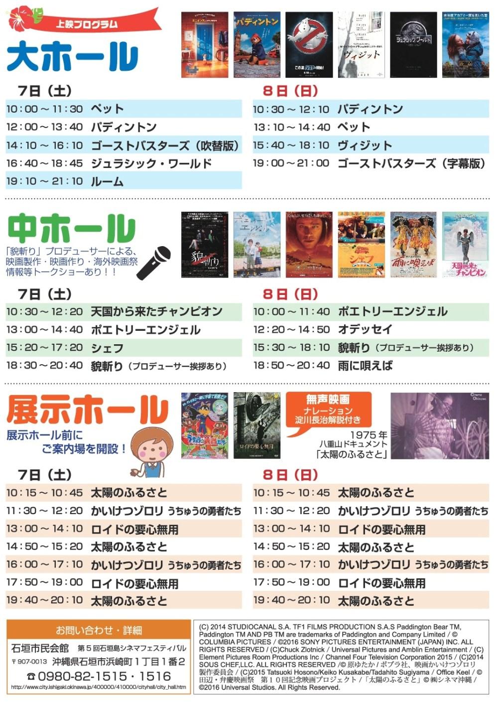 第5回石垣島シネマフェスティバル 上映プログラム&スケジュール