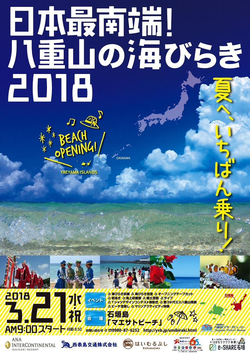 日本最南端!八重山の海びらき2018のフライヤー