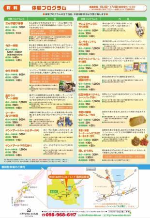 第9回金武町たんぼフェスタ in ネイチャー未来館のフライヤー2