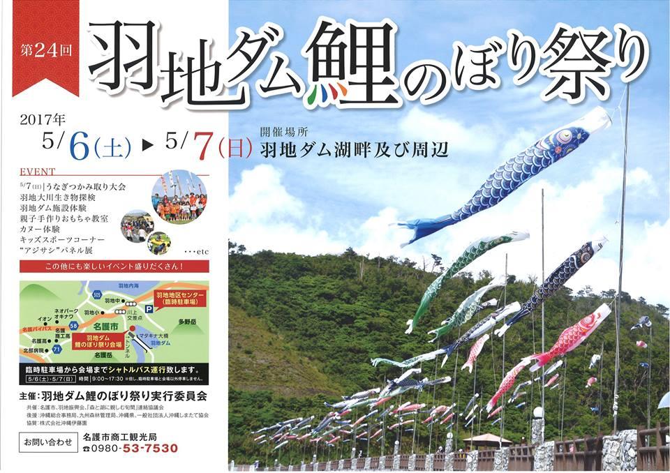 第24回羽地ダム鯉のぼり祭りのフライヤー
