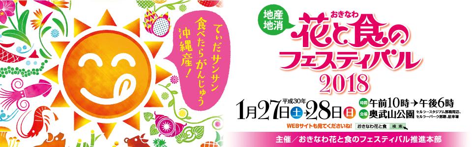 おきなわ花と食のフェスティバル2018のフライヤー1