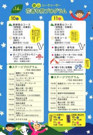 第14回 勝山シークヮーサー花香り祭フライヤー2