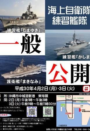 海上自衛隊 練習艦隊 一般公開のフライヤー