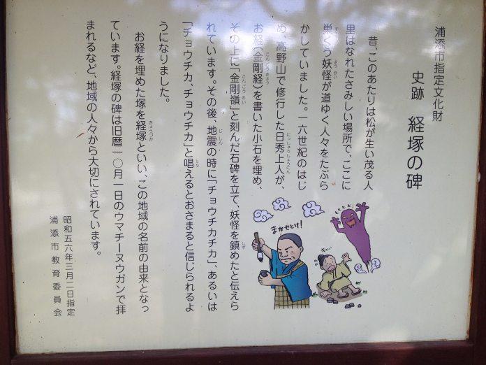 Kyozuka Monument l Okinawa Hai!