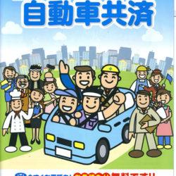 自動車共済