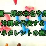 魅川憲一郎の本名や身長、沖縄を代表するモノマネタレントの素顔は?