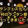 琉球ランタンフェスティバル2018 読谷村のランタン祭りに行ってきました!