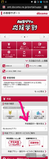 日本一分かりやすい♪ドコモのSPモードコンテンツの解除方法(図解)