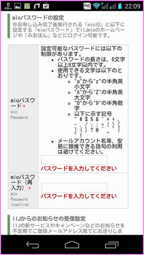 みおふぉん申し込み10.png