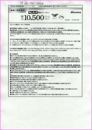 カムバッククーポンA4.jpg