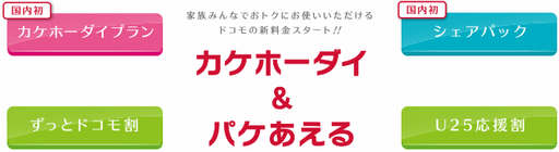 ドコモ新料金プラン「カケホーダイ&パケあえる」.png