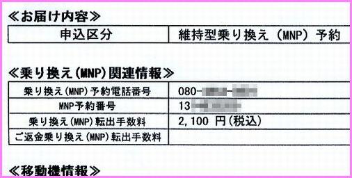 MNP-sbm.JPG