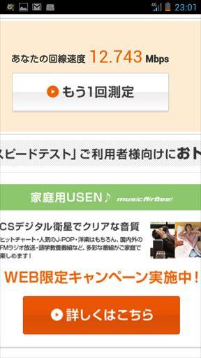Screenshot_2014-08-18-23-01-48.jpg